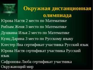 Окружная дистанционная олимпиада Юрова Настя 2 место по Математике Рибзам Жен