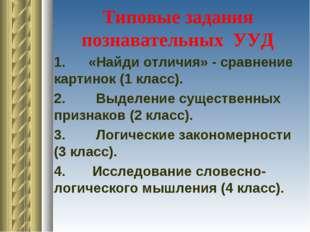 Типовые задания познавательных УУД 1. «Найди отличия» - сравнение картинок (1