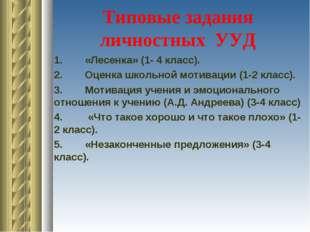 Типовые задания личностных УУД 1.«Лесенка» (1- 4 класс). 2.Оценка школьной
