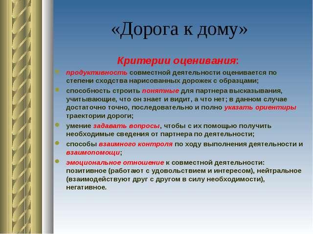 «Дорога к дому» Критерии оценивания: продуктивность совместной деятельности о...