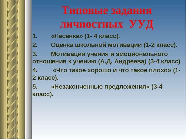 Типовые задания личностных УУД 1.«Лесенка» (1- 4 класс). 2.Оценка школьной...