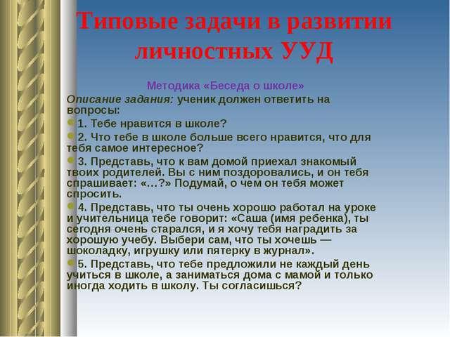 Типовые задачи в развитии личностных УУД Методика «Беседа о школе» Описание з...