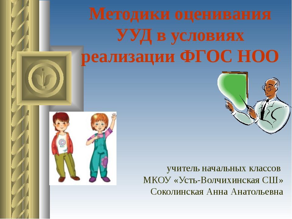 Методики оценивания УУД в условиях реализации ФГОС НОО учитель начальных клас...