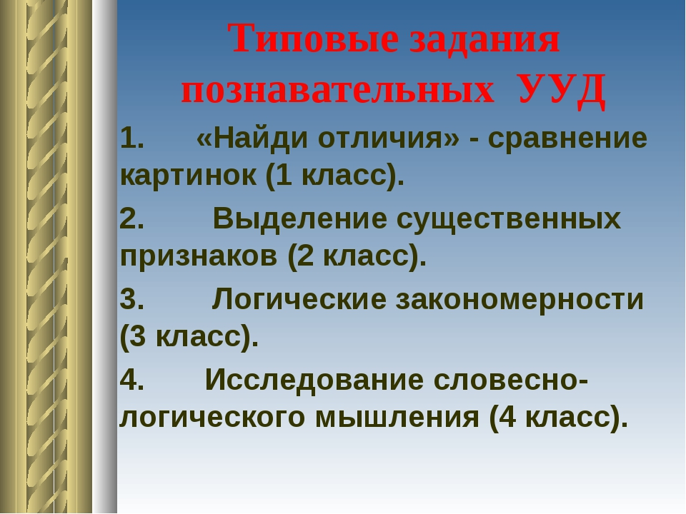 Типовые задания познавательных УУД 1. «Найди отличия» - сравнение картинок (1...