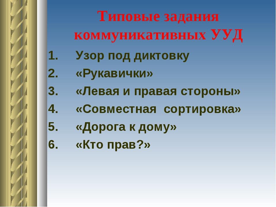 Типовые задания коммуникативных УУД 1.Узор под диктовку 2.«Рукавички» 3.«Л...