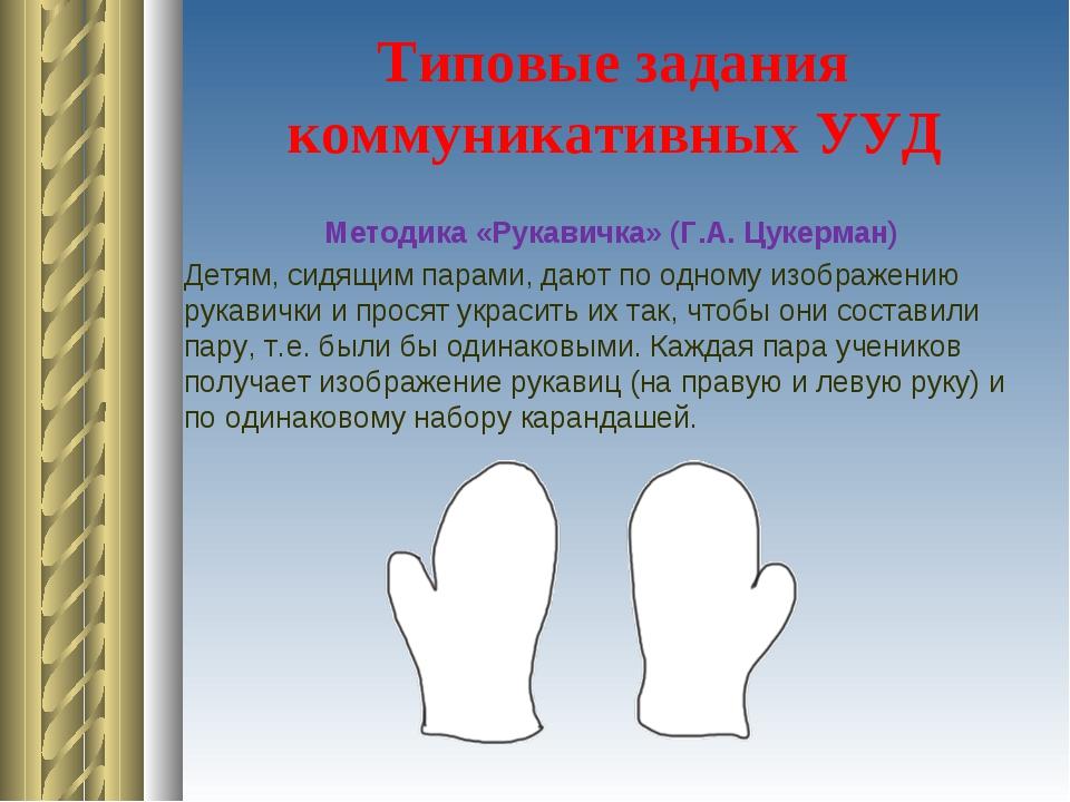 Типовые задания коммуникативных УУД Методика «Рукавичка» (Г.А. Цукерман) Детя...