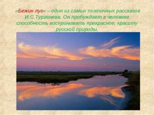 «Бежин луг» – один из самых поэтичных рассказов И.С.Тургенева. Он пробуждает