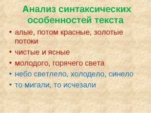 Анализ синтаксических особенностей текста алые, потом красные, золотые поток