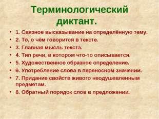 Терминологический диктант. 1. Связное высказывание на определённую тему. 2. Т