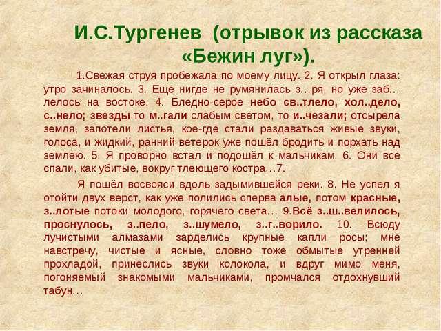 И.С.Тургенев (отрывок из рассказа «Бежин луг»). 1.Свежая струя пробежала по м...