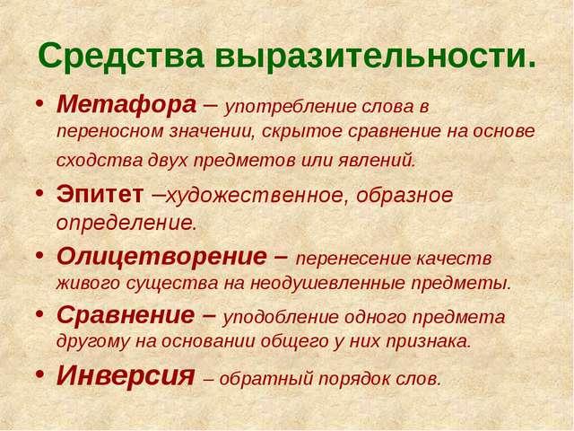 Средства выразительности. Метафора – употребление слова в переносном значении...