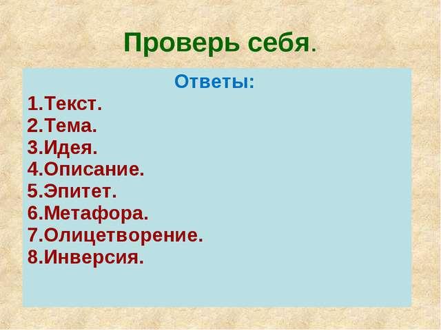 Проверь себя. Ответы: 1.Текст. 2.Тема. 3.Идея. 4.Описание. 5.Эпитет. 6.Метафо...