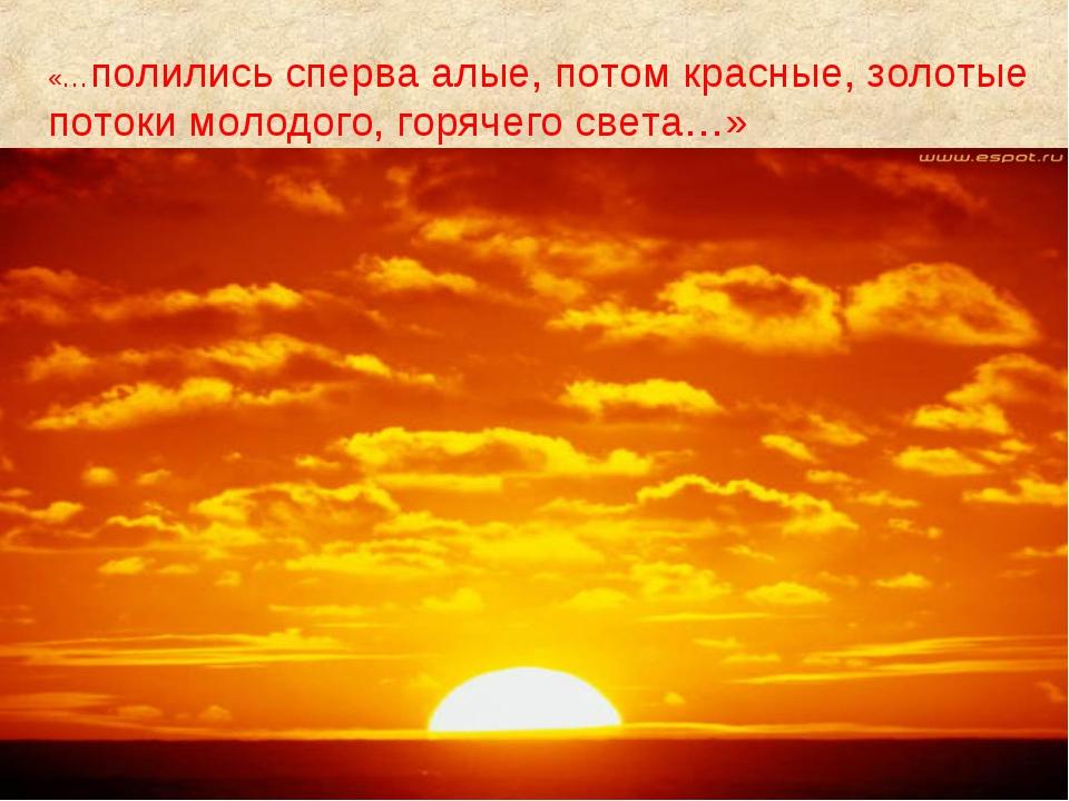 «…полились сперва алые, потом красные, золотые потоки молодого, горячего све...