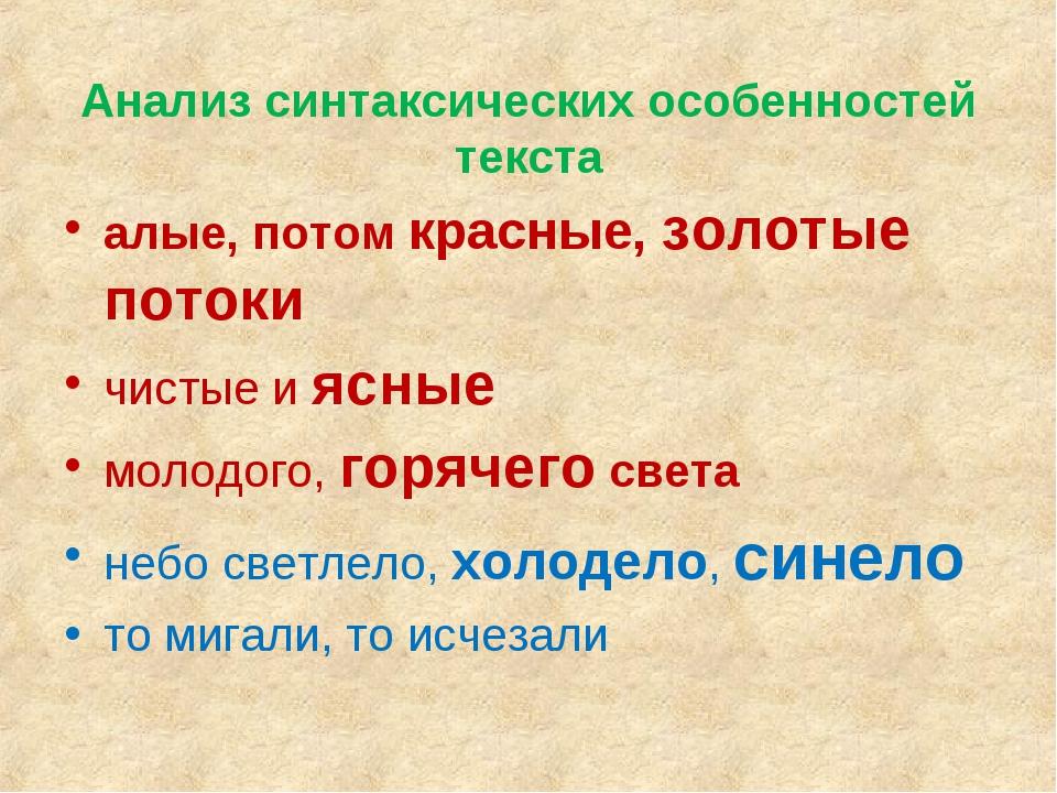 Анализ синтаксических особенностей текста алые, потом красные, золотые поток...