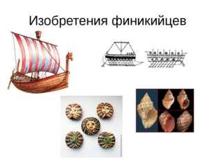 Изобретения финикийцев