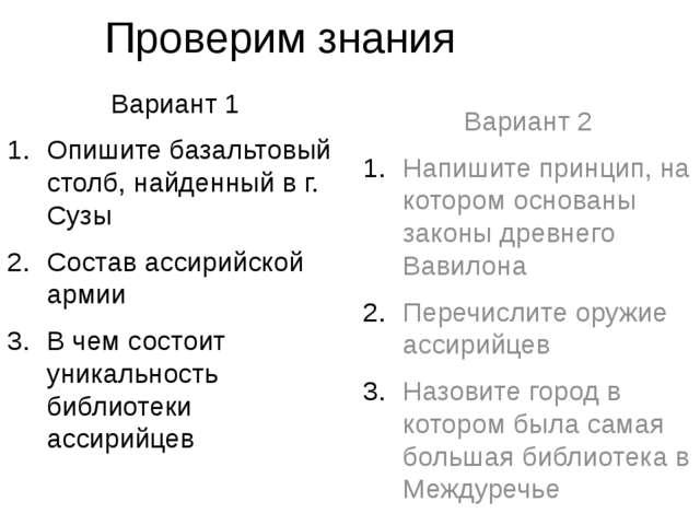 Проверим знания Вариант 1 Опишите базальтовый столб, найденный в г. Сузы Сост...