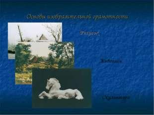 Основы изобразительной грамотности Рисунок Живопись Скульптура
