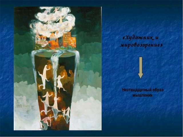 «Художник и мировоззрение» Нестандартный образ мышления