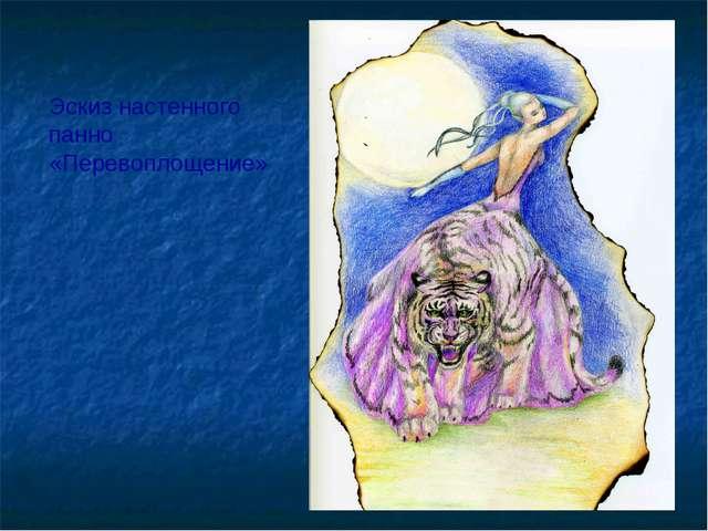 Эскиз настенного панно «Перевоплощение»