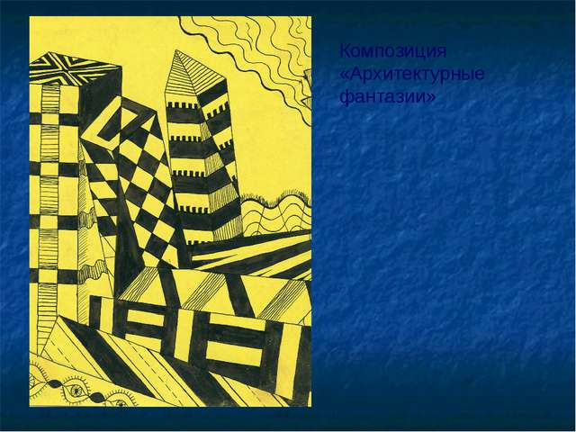 Композиция «Архитектурные фантазии»