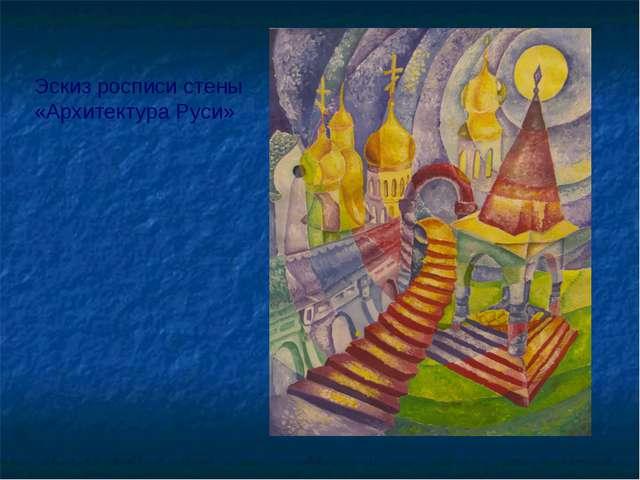 Эскиз росписи стены «Архитектура Руси»
