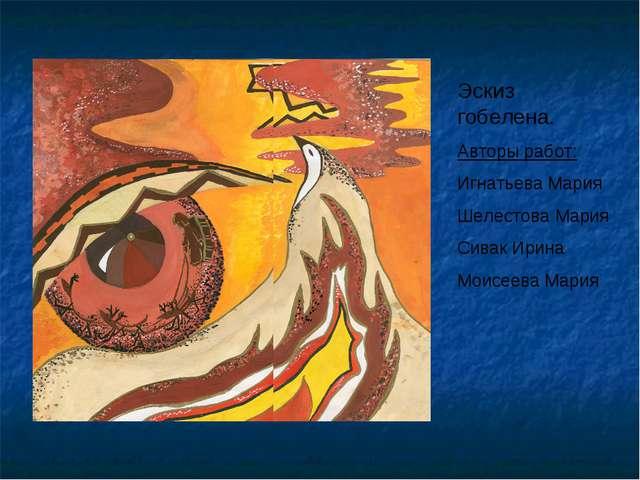 Эскиз гобелена. Авторы работ: Игнатьева Мария Шелестова Мария Сивак Ирина Мои...