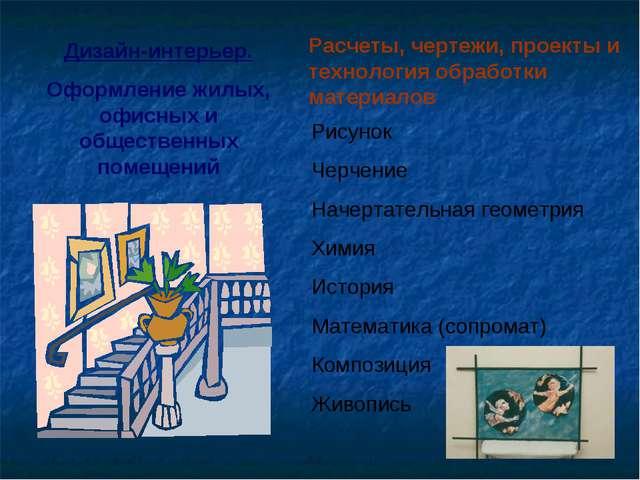 Дизайн-интерьер. Оформление жилых, офисных и общественных помещений Расчеты,...