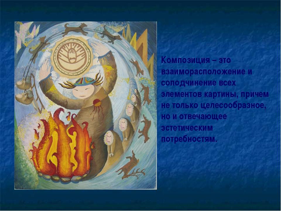 Композиция – это взаиморасположение и соподчинение всех элементов картины, пр...