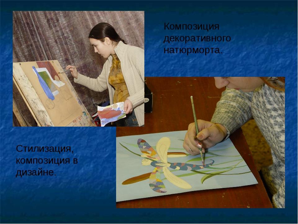 Композиция декоративного натюрморта. Стилизация, композиция в дизайне.