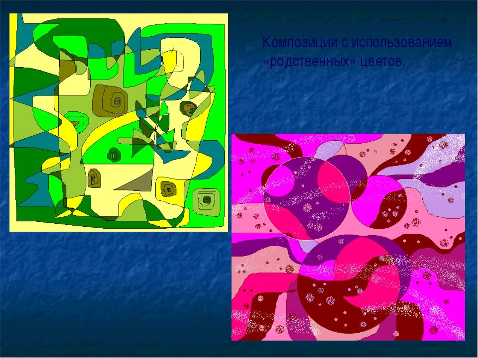 Композиции с использованием «родственных» цветов.