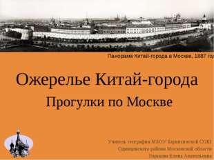 Ожерелье Китай-города Прогулки по Москве Учитель географии МБОУ Барвихинской