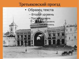 Третьяковский проезд