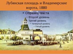 Лубянская площадь и Владимирские ворота, 1880