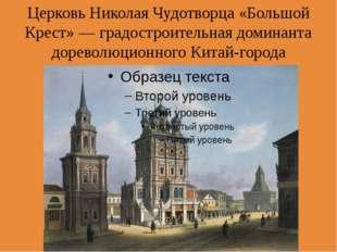 Церковь Николая Чудотворца «Большой Крест»— градостроительная доминанта доре