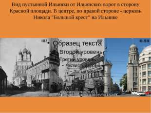 Вид пустынной Ильинки от Ильинских ворот в сторону Красной площади. В центре,