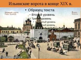 Ильинские ворота в конце XIX в.