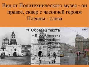 Вид от Политехнического музея - он правее, сквер с часовней героям Плевны - с