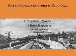 Китайгородская стена в 1935 году