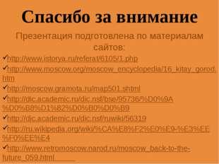 Спасибо за внимание Презентация подготовлена по материалам сайтов: http://www