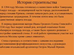 История строительства В 1394 году Москва готовилась к нашествию войск Тамерла