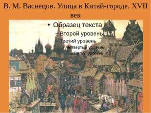 В. М. Васнецов. Улица в Китай-городе. XVII век