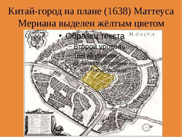 Китай-город на плане (1638)Маттеуса Мериана выделен жёлтым цветом