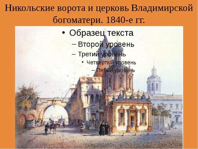 Никольские ворота и церковь Владимирской богоматери. 1840-е гг.