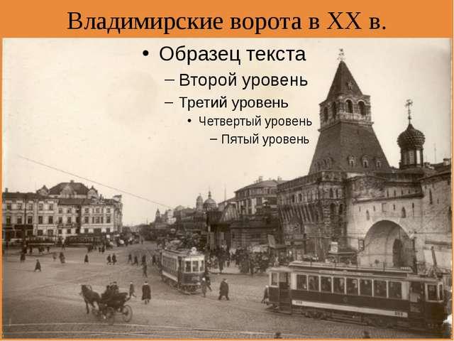 Владимирские ворота в XX в.
