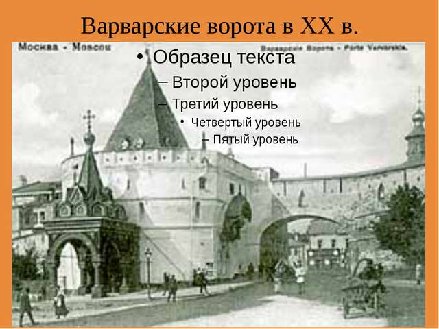 Варварские ворота в XX в.