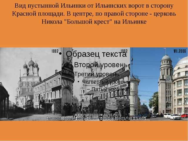 Вид пустынной Ильинки от Ильинских ворот в сторону Красной площади. В центре,...
