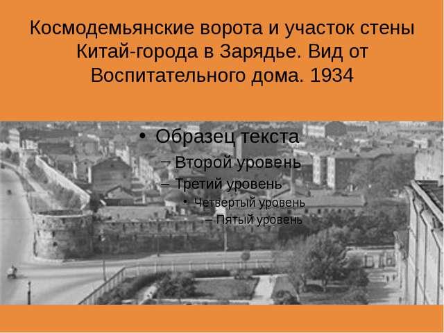 Космодемьянские ворота и участок стены Китай-города в Зарядье. Вид от Воспита...