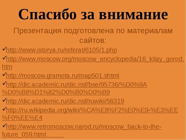 Спасибо за внимание Презентация подготовлена по материалам сайтов: http://www...