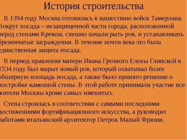 История строительства В 1394 году Москва готовилась к нашествию войск Тамерла...