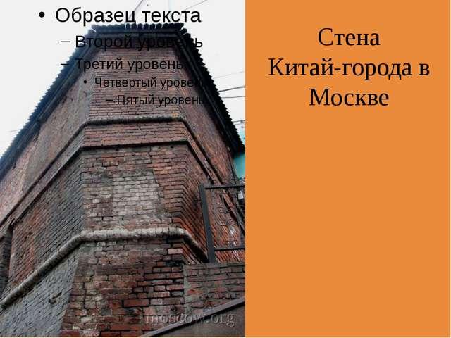 Стена Китай-города в Москве